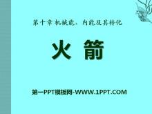 《火箭》机械能、内能及其转化PPT课件2