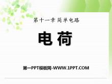 《电荷》简单电路PPT课件3