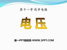 《电压》简单电路PPT课件2