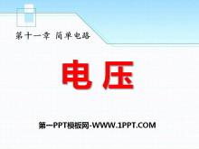 《电压》简单电路PPT课件4