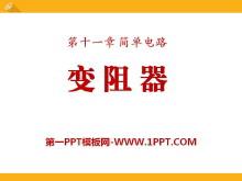《变阻器》简单电路PPT课件3
