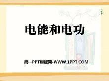《电能和电功》电功和电功率PPT课件5