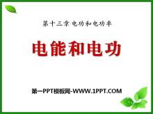 《电能和电功》电功和电功率PPT课件6