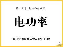 《电功率》电功和电功率PPT课件4
