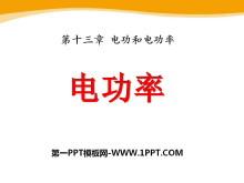 《电功率》电功和电功率PPT课件5