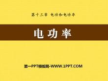 《电功率》电功和电功率PPT课件6