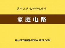 《家庭电路》电功和电功率PPT课件3