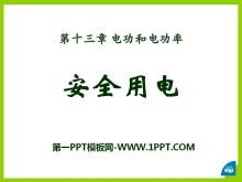 《安全用电》电功和电功率PPT课件2