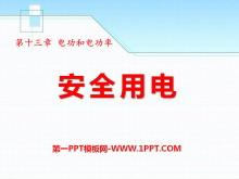 《安全用电》电功和电功率PPT课件3