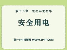 《安全用电》电功和电功率PPT课件4