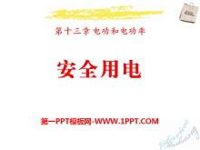 《安全用电》电功和电功率PPT课件5