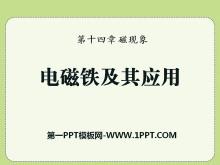《电磁铁及其应用》磁现象PPT课件4