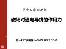 《磁场对通电导线的作用力》磁现象PPT课件2