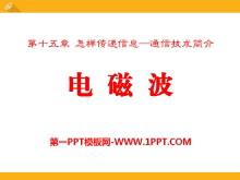 《电磁波》怎样传递信息―通信技术简介PPT课件2