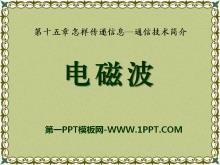 《电磁波》怎样传递信息―通信技术简介PPT课件3
