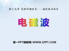 《电磁波》怎样传递信息―通信技术简介PPT课件4