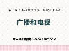 《广播和电视》怎样传递信息―通信技术简介PPT课件2