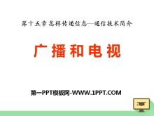 《广播和电视》怎样传递信息―通信技术简介PPT课件3