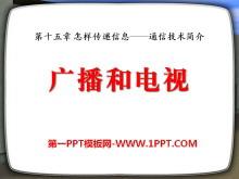 《广播和电视》怎样传递信息―通信技术简介PPT课件6