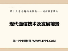 《现代通信技术及发展前景》怎样传递信息—通信技术简介PPT课件3