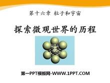 《探索微�^世界的�v程》粒子和宇宙PPT�n件