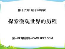 《探索微�^世界的�v程》粒子和宇宙PPT�n件2