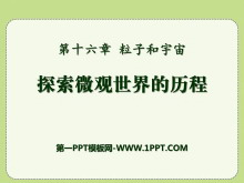 《探索微�^世界的�v程》粒子和宇宙PPT�n件3