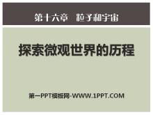 《探索微�^世界的�v程》粒子和宇宙PPT�n件4