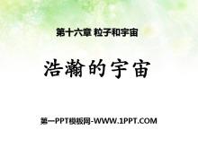 《浩瀚的宇宙》粒子和宇宙PPT�n件2