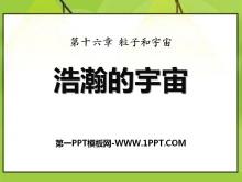 《浩瀚的宇宙》粒子和宇宙PPT课件3