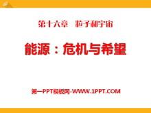 《能源 危�C�c希望》粒子和宇宙PPT�n件3
