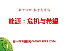 《能源 危机与希望》粒子和宇宙PPT课件4