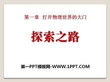 《探索之路》打开物理世界的大门PPT课件