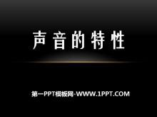《声音的特性》声的世界PPT课件