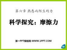 《科学探究:摩擦力》熟悉而陌生的力PPT课件2