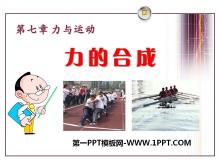 《力的合成》力与运动PPT课件3