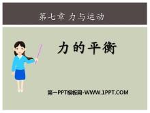 《力的平衡》力与运动PPT课件3