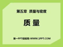 《质量》质量与密度PPT课件9