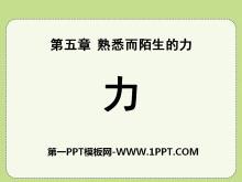 《力》熟悉而陌生的力PPT课件2