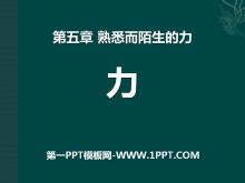 《力》熟悉而陌生的力PPT课件3