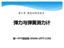 《弹力与弹簧测力计》熟悉而陌生的力PPT课件