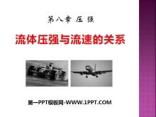 《流体压强与流速的关系》压强PPT课件8