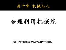 《合理利用机械能》机械与人PPT课件