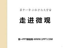 《走进微观》小粒子与大宇宙PPT课件3