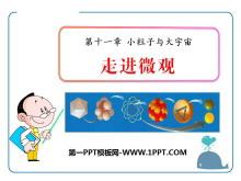 《走�M微�^》小粒子�c大宇宙PPT�n件4