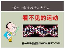 《看不见的运动》小粒子与大宇宙PPT课件4