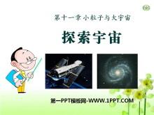 《探索宇宙》小粒子�c大宇宙PPT�n件