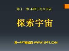 《探索宇宙》小粒子�c大宇宙PPT�n件3