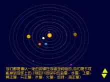 《星星为什么不会从天上掉下来》小粒子与大宇宙Flash动画课件