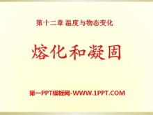 《熔化与凝固》温度与物态变化PPT课件